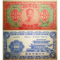 1000000 Ho Chi Minh HELL BANK NOTE Китай