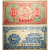 1000000 HELL BANK NOTE Китай