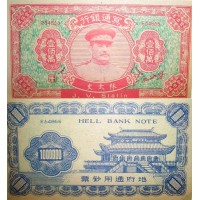 1000000 J.V. Stalin HELL BANK NOTE Китай