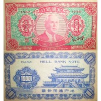 1000000 Haroid Wilson HELL BANK NOTE Китай