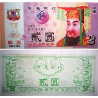 2 HELL BANK NOTE Китай