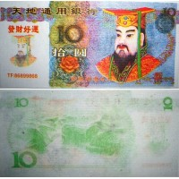 10 HELL BANK NOTE Китай