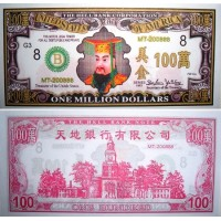 100 HELL BANK NOTE Китай