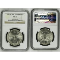 RUSSIA 1 ROUBLE 1921 NGC MS 63 SILVER Y#84 550 Eu Д