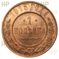 RUSSIA 1 kopek 1915 HHP MS63 RD Condition, Nicholas II (1895-1917) Д