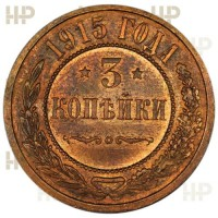 RUSSIA 3 KOPEKS 1915 HHP MS 64 RB Copper Bitkin#228 Д