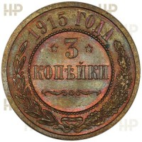 RUSSIA 3 KOPEKS 1915 NGC MS 64 RB Copper Bitkin#228 Д